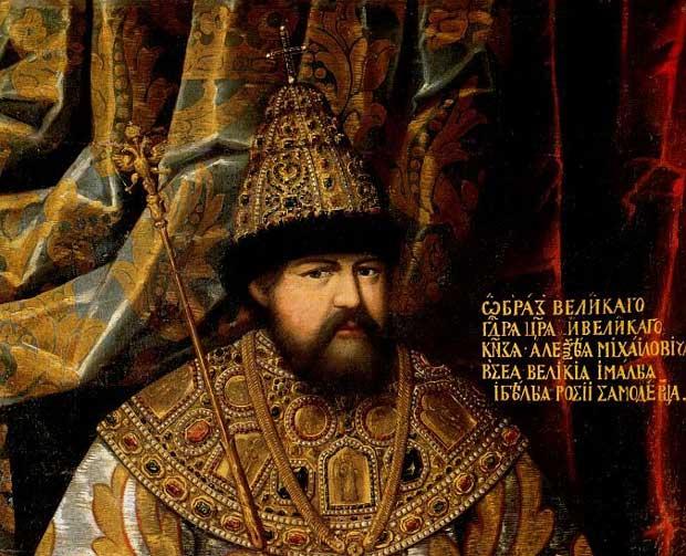 Царь Алексей Михайлович 1645 - 1676