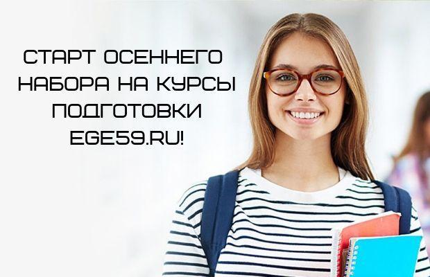Старт осеннего набора на курсы подготовки ege59.ru