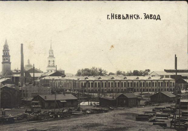 Невьянский металлургический завод, более позднее фото