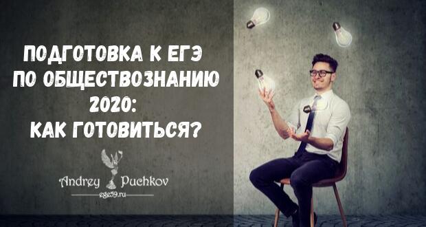 Подготовка к ЕГЭ по обществознанию 2020: как готовиться?