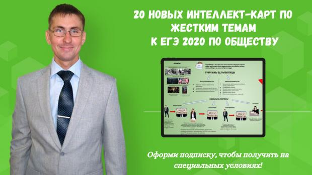 Получи 20 новых интеллект-карт к егэ 2020 по обществознанию!