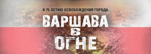 Министерство Обороны РФ рассекретило и обнародовало документы по освобождению Варшавы от нацистов
