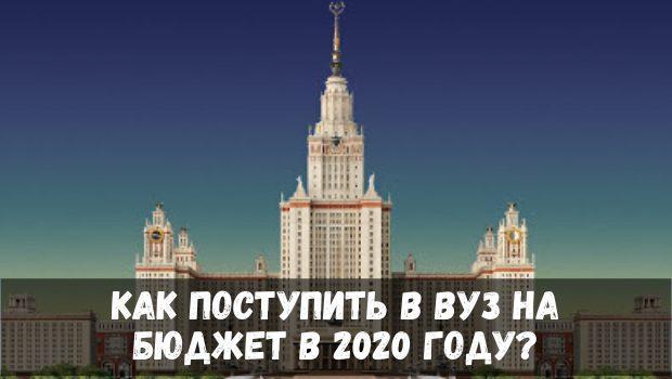 Как поступить в любой вуз 2020 году на бюджет?