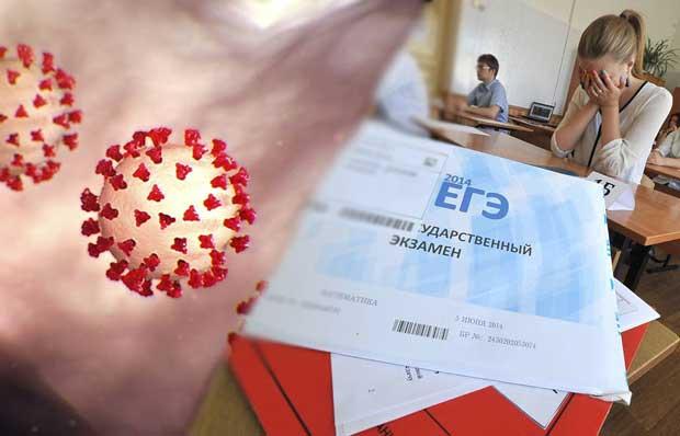 ЕГЭ 2020 и коронавирус: чего ждать?