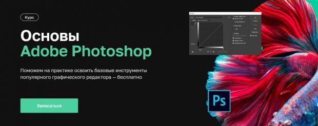 Курсы Фотошопа для начинающих с нуля