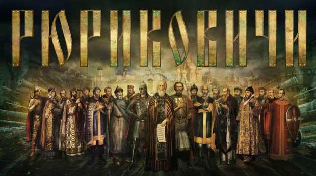 Династия Рюриковичей: от Рюрика до Ивана Грозного