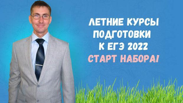 Старт набора на Летние курсы подготовки к ЕГЭ 2022